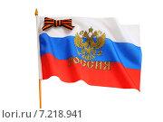 Бант из георгиевской ленты на российском флаге. Стоковое фото, фотограф Юрий Морозов / Фотобанк Лори