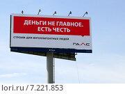 """Купить «""""Деньги не главное. Есть честь. Строим для интеллигентных людей"""". Рекламный баннер компании ГАЛС на фоне голубого неба», эксклюзивное фото № 7221853, снято 8 мая 2014 г. (c) Щеголева Ольга / Фотобанк Лори"""