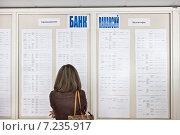 Купить «Выбор вакансий в центре занятости населения на ярмарке вакансий», фото № 7235917, снято 8 апреля 2015 г. (c) Victoria Demidova / Фотобанк Лори