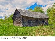 Старая сельская постройка,Тверская область (2014 год). Стоковое фото, фотограф Анатолий Максимов / Фотобанк Лори