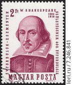 Вильям Шекспир — английский поэт и драматург. Почтовая марка Венгрии 1964 года. Стоковая иллюстрация, иллюстратор александр афанасьев / Фотобанк Лори