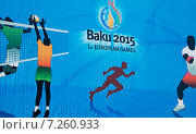 Купить «Baku - MARCH 21, 2015: 2015 European Games posters on March 21 i», фото № 7260933, снято 21 марта 2015 г. (c) Elnur / Фотобанк Лори