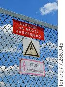 """Купить «Предупреждающие таблички """"Курение на мосту запрещено"""", """"Стой! Напряжение"""" с изображением молнии, висящие на решетке», фото № 7266945, снято 22 июля 2013 г. (c) Александр Замараев / Фотобанк Лори"""