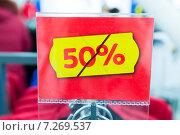 Купить «Скидка 50%», эксклюзивное фото № 7269537, снято 25 января 2015 г. (c) Володина Ольга / Фотобанк Лори