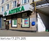 Купить «Аптека на первом этаже жилого дома. Планерная улица, 12, корпус 1. Москва», эксклюзивное фото № 7271205, снято 15 марта 2015 г. (c) lana1501 / Фотобанк Лори