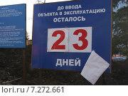 До ввода объекта в эксплуатацию осталось (2015 год). Редакционное фото, фотограф Sergey  Ivanov / Фотобанк Лори