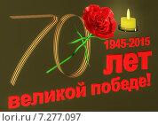 Открытка к 70-летию Победы - 9 мая. Стоковая иллюстрация, иллюстратор Виктор Тараканов / Фотобанк Лори