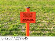 Купить «Межевой знак полосы отвода федеральной автомобильной дороги на фоне зеленого поля», эксклюзивное фото № 7279645, снято 12 апреля 2015 г. (c) Михаил Рудницкий / Фотобанк Лори