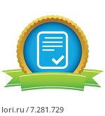 Gold yes document logo. Стоковая иллюстрация, иллюстратор Иван Рябоконь / Фотобанк Лори