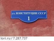 Купить «Табличка на доме улица Конституции СССР, Красноярск», эксклюзивное фото № 7287737, снято 14 апреля 2015 г. (c) Алексей Гусев / Фотобанк Лори