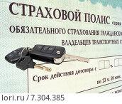 Страховой полис и ключи от автомобиля. Стоковое фото, фотограф Юрий Морозов / Фотобанк Лори
