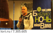 Купить «Писатель Захар Прилепин выступает на Библионочи в МДК», эксклюзивный видеоролик № 7305605, снято 24 апреля 2015 г. (c) Сергей Соболев / Фотобанк Лори