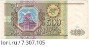 Купить «Банкнота достоинством 500 рублей образца 1993 года», иллюстрация № 7307105 (c) александр афанасьев / Фотобанк Лори