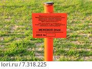 Купить «Межевой знак», эксклюзивное фото № 7318225, снято 12 апреля 2015 г. (c) Михаил Рудницкий / Фотобанк Лори