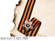 Купить «Орден Отечественной войны и обожженный лист бумаги», фото № 7321765, снято 22 апреля 2015 г. (c) Наталья Осипова / Фотобанк Лори