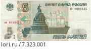 Купить «Банкнота достоинством 5 рублей образца 1997 года, лицевая сторона», иллюстрация № 7323001 (c) александр афанасьев / Фотобанк Лори
