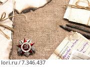 Купить «Орден Отечественной войны, старые письма и фотографии», фото № 7346437, снято 21 апреля 2015 г. (c) Наталья Осипова / Фотобанк Лори