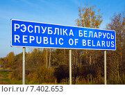 Купить «Дорожный указатель. Республика Беларусь.», фото № 7402653, снято 8 октября 2014 г. (c) Ирина Балина / Фотобанк Лори