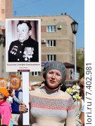 """Купить «Акция """"Бессмертный полк"""" в Барнауле», фото № 7402981, снято 9 мая 2013 г. (c) Марина Орлова / Фотобанк Лори"""