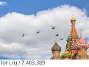 Группа из пяти вертолетов Ми-8 (В-8, изделие «80», по кодификации НАТО: Hip — «бедро») над Красной площадью в Москве во время репетиции воздушной части парада в честь 70-летия Победы 5 мая 2015 года. Редакционное фото, фотограф Владимир Сергеев / Фотобанк Лори