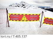 Прохода нет, опасная зона. Участок схода снежных лавин (2015 год). Стоковое фото, фотограф Parmenov Pavel / Фотобанк Лори