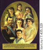 Купить «Семья царя Николая II», фото № 7435329, снято 5 мая 2015 г. (c) Виктор Сухарев / Фотобанк Лори