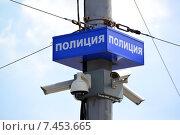 """Камеры видеонаблюдения и табличка с надписью """"Полиция"""" закреплены на дорожном столбе. Стоковое фото, фотограф Ирина Борсученко / Фотобанк Лори"""