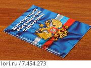 Купить «Конституция Российской Федерации лежит на столе», фото № 7454273, снято 30 апреля 2015 г. (c) Денис Ларкин / Фотобанк Лори
