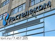 Купить «Калининград. Ростелеком, вывеска над входом в здание компании», эксклюзивное фото № 7457205, снято 17 мая 2015 г. (c) Svet / Фотобанк Лори