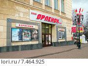 """Купить «Кинотеатр """"Орлёнок"""" в Нижнем Новгороде», эксклюзивное фото № 7464925, снято 18 апреля 2015 г. (c) Константин Косов / Фотобанк Лори"""