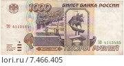 Купить «Банкнота достоинством 1000 рублей образца 1995 года», иллюстрация № 7466405 (c) александр афанасьев / Фотобанк Лори
