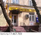 """Магазин """"Кристалл"""" (2015 год). Редакционное фото, фотограф Шайкина Наталья / Фотобанк Лори"""