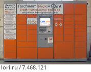 Постамат PickPoint – терминал выдачи товаров, заказанных в интернет-магазинах. Редакционное фото, фотограф Николай Лемешев / Фотобанк Лори