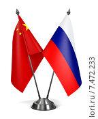 Купить «Миниатюрные флаги России и Китая на белом фоне», иллюстрация № 7472233 (c) Илья Урядников / Фотобанк Лори