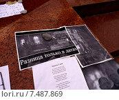 Купить «Плакаты и стихи, посвященные годовщине событий в Одессе 2 мая 2014 г. (на памятнике В. И. Ленину в Ялте)», фото № 7487869, снято 3 мая 2015 г. (c) Маргарита Лир / Фотобанк Лори