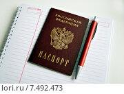 Паспорт гражданина РФ и ручка. Стоковое фото, фотограф Юлия Лифарева / Фотобанк Лори