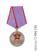 """Купить «Медаль """"За трудовую доблесть""""», фото № 7494145, снято 23 ноября 2014 г. (c) Nikolay Sukhorukov / Фотобанк Лори"""