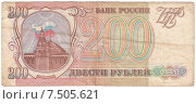 Купить «Банкнота достоинством 200 рублей образца 1993 года», иллюстрация № 7505621 (c) александр афанасьев / Фотобанк Лори