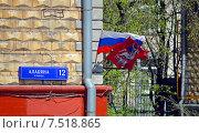Купить «Флаги России и Москвы развеваются на ветру на углу дома 12 корпус 3 по улице Алабяна», эксклюзивное фото № 7518865, снято 8 мая 2015 г. (c) Александр Замараев / Фотобанк Лори