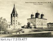 Нижний Новгород кафедральный собор в кремле до 1917 года. Стоковое фото, фотограф Igor Lijashkov / Фотобанк Лори