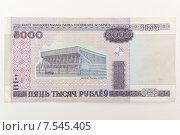 Купить «Белорусские купюры», иллюстрация № 7545405 (c) Андрей Забродин / Фотобанк Лори
