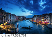 Купить «Гранд-канал на закате, Венеция, Италия», фото № 7559761, снято 15 мая 2015 г. (c) Iakov Kalinin / Фотобанк Лори