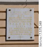 Купить «Мемориальная доска на доме, где жил выдающийся русский писатель А.Н. Радищев,   Санкт-Петербург», фото № 7575349, снято 17 июня 2015 г. (c) Светлана Колобова / Фотобанк Лори