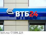 Купить «Банк ВТБ 24», фото № 7599221, снято 26 июня 2019 г. (c) Ирина Балина / Фотобанк Лори