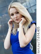 Купить «Красивая блондинка на фоне офисного здания», фото № 7614405, снято 25 июня 2015 г. (c) Момотюк Сергей / Фотобанк Лори