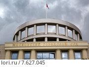 Купить «Современное здание Московского городского суда в центре города Москвы, Россия», фото № 7627045, снято 30 июня 2015 г. (c) Николай Винокуров / Фотобанк Лори
