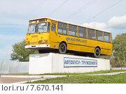 Купить «Памятник пассажирскому автобусу в Волоколамске», эксклюзивное фото № 7670141, снято 13 июня 2015 г. (c) Сергей Соболев / Фотобанк Лори