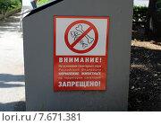 """Купить «Табличка """"Внимание! Кормление животных запрещено!""""», фото № 7671381, снято 20 июня 2015 г. (c) Жанна Коноплева / Фотобанк Лори"""
