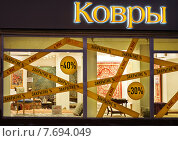 Купить «Объявление о закрытии и скидках в витрине магазина», эксклюзивное фото № 7694049, снято 13 июня 2015 г. (c) Dmitry29 / Фотобанк Лори