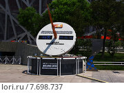 Солнечные часы олимпийского комплекса Пекина (2015 год). Редакционное фото, фотограф Александр Алексеевич Миронов / Фотобанк Лори